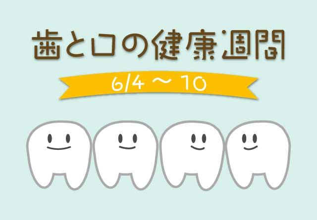 歯と口の健康週間(2015年6月4日~10日)