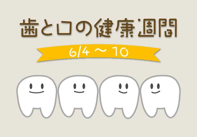 歯と口の健康週間(2016年6月4日~10日)