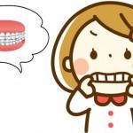 時間もお金も余裕ができたから歯列矯正をやりたいけど年齢制限ってある?