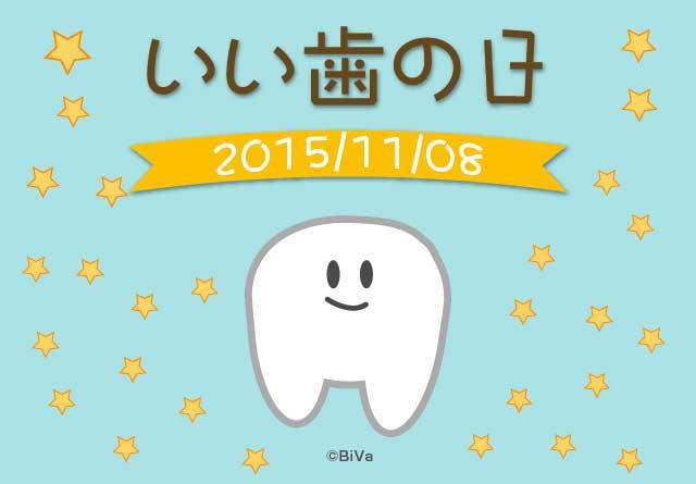 いい歯の日(2015年11月8日)イベント開催情報