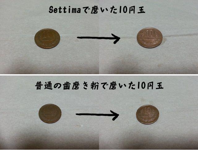 セッチマと普通の歯磨き粉で10円玉を磨いて効果を確認してみた
